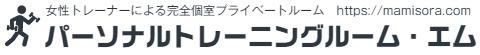 【埼玉県戸田市】女性トレーナーの人気パーソナルトレーニングジム